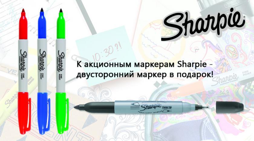 К акционным маркерам Sharpie двусторонний маркер в подарок