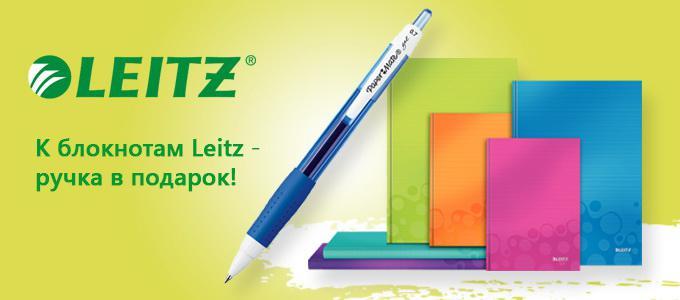 К акционным блокнотам Leitz - ручка в подарок