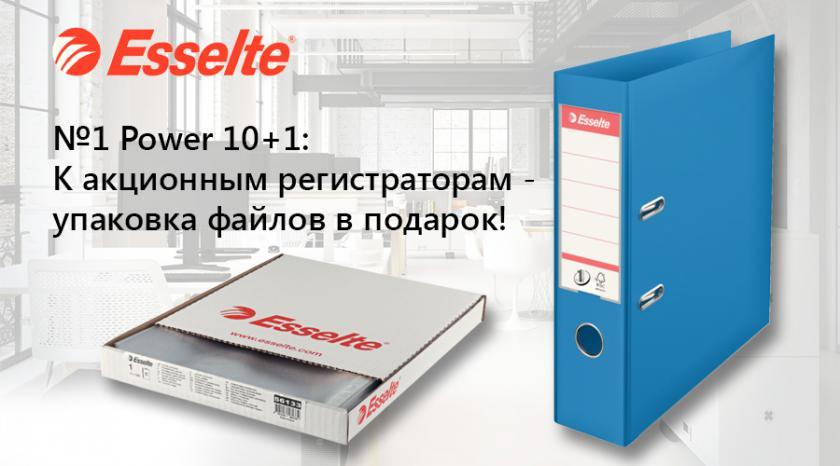 Esselte: к акционым регистраторам - упаковка файлов в подарок