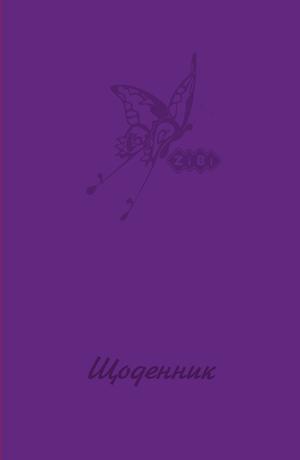Дневник школьный В5 40л тверд. обл., матовая ламинация ZiBi ZB.13760