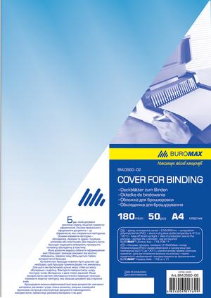 Обложка для переплета прозрачная А4 пластик Buromax BM.0560