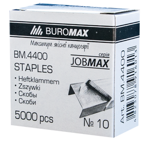 Скобы №10. 5000 шт.JOBMAX Buromax BM.4400