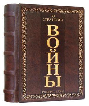 Книга художественная 33 стратегии войны Роберт Грин, натуральная кожа Foliant EG514