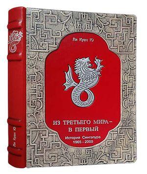 Книга художественная Из третьего мира - в первый Ли Куан Ю, натуральная кожа Foliant EG521