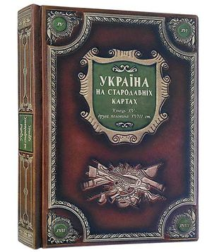 Книга художественная Україна на стародавніх картах, натуральная кожа Foliant EG520