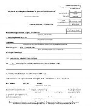 Командировочное удостоверение А5 офс 100л1 1