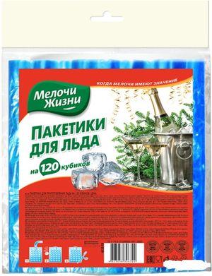 Пакетики для льда Мелочи Жизни 120 шт 6322 CD 0133090