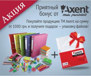 Приятный бонус от Axent